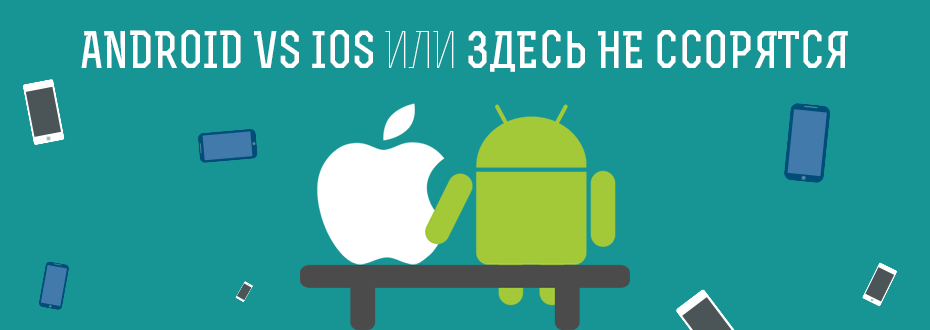 androidvsios_site